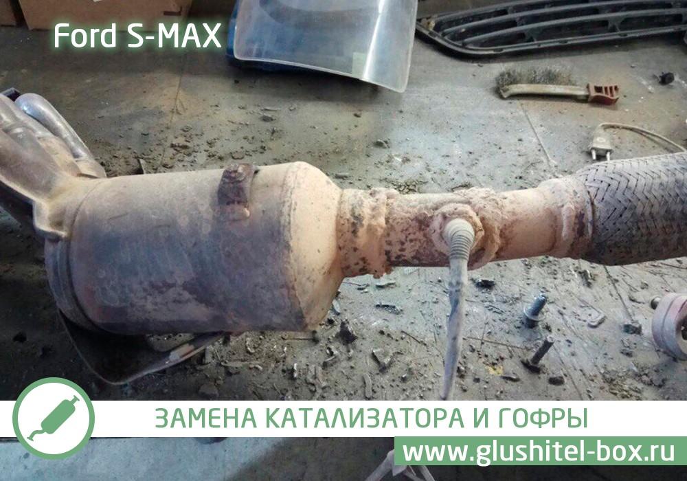 s-max катализатор