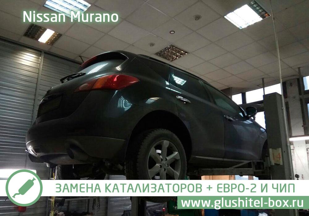 Nissan Murano удаление катализатора