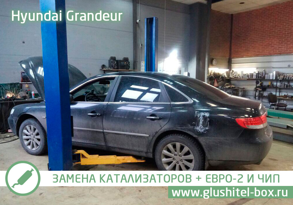 Hyundai Grandeur ремонт катализатора