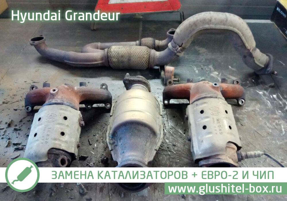 Hyundai Grandeur удаление катализатора