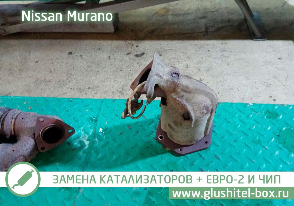 замена катализатора ниссан мурано