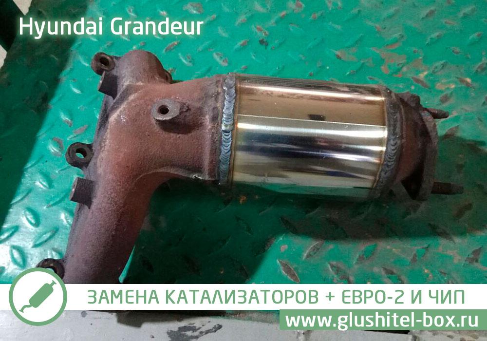 хендай грандер ремонт катализатора
