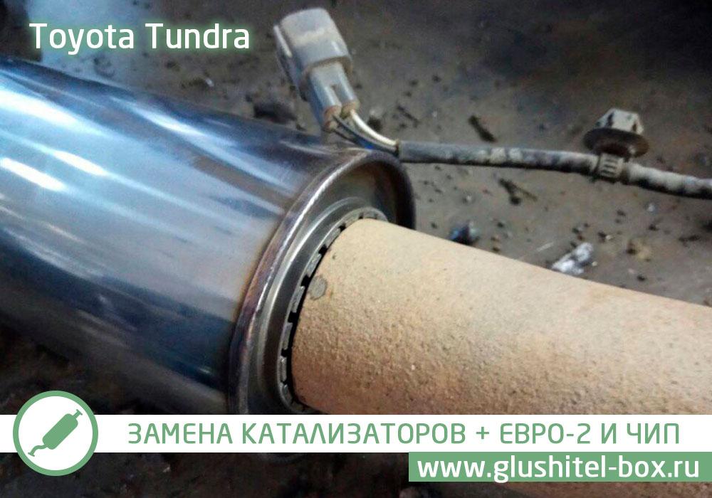 катализатор тойота тундра