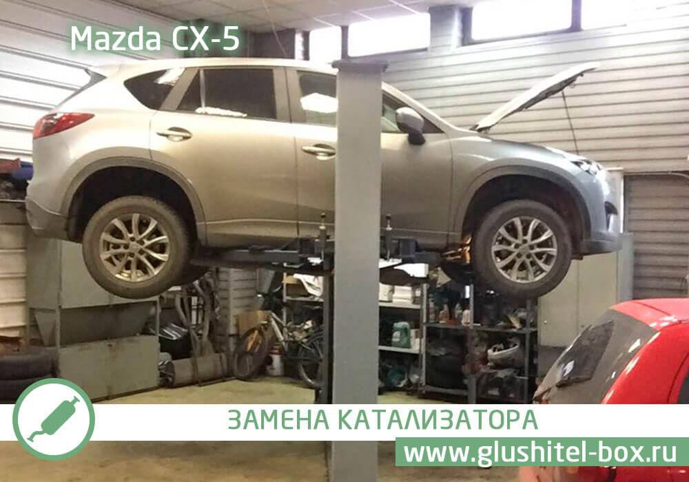 Mazda CX-5 замена катализатора