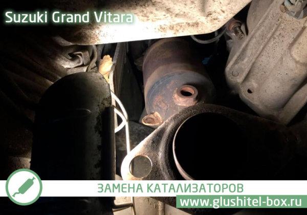 Suzuki Grand Vitara удаление катализатора