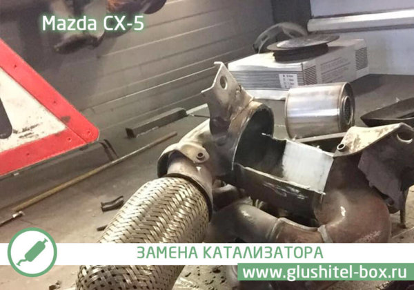 Mazda CX-5 ремонт катализатора