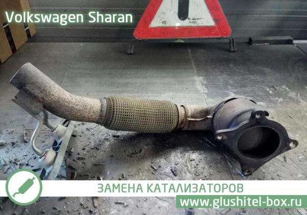 Volkswagen Sharan замена катализаторов