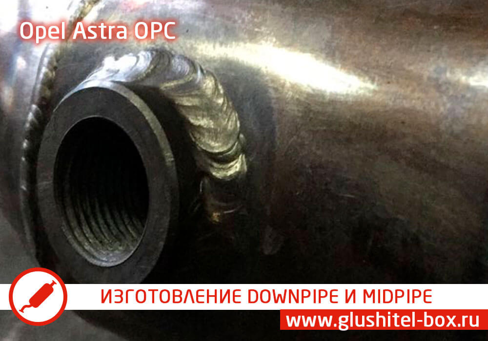 Opel Astra OPC - изготовление downpipe и midpipe