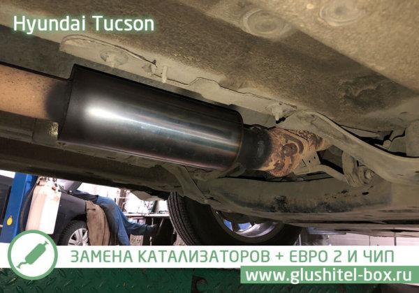 Hyundai Tucson пламегаситель