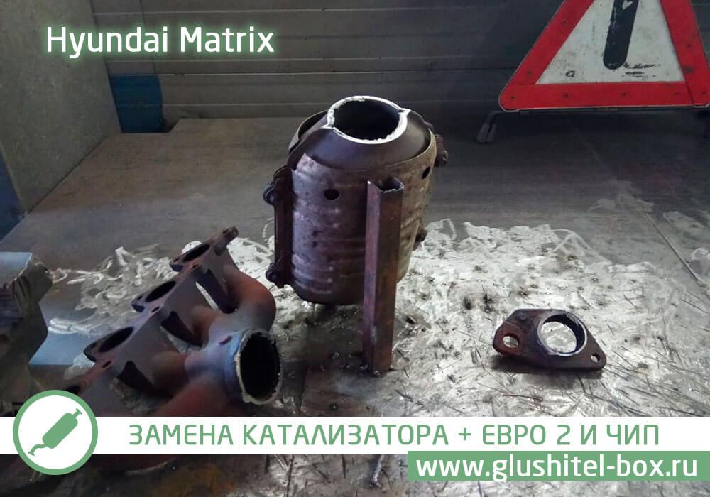 Hyundai Matrix удаление катализатора