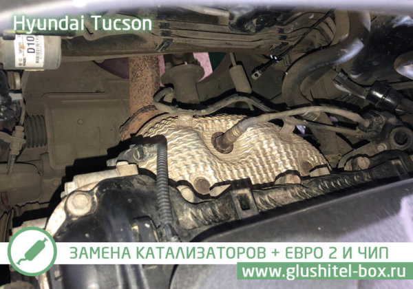 Hyundai Tucson демонтаж катализатора