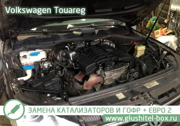 Touareg удаление катализаторов
