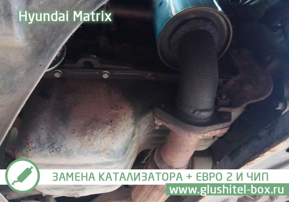 Hyundai Matrix замена катализатора на пламегаситель